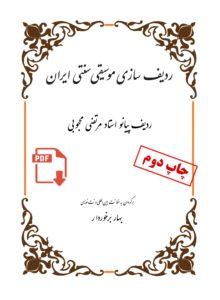 Khabar-Chap-2-pdf