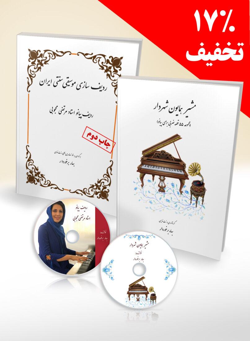 Cover-radif+moshir2